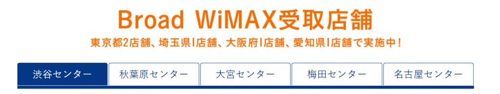Broad WIMAX受け取り店舗