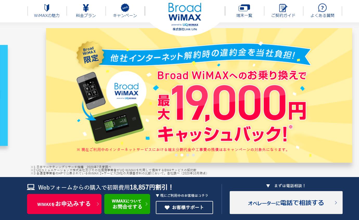 BroadWiMAXの申し込み手順