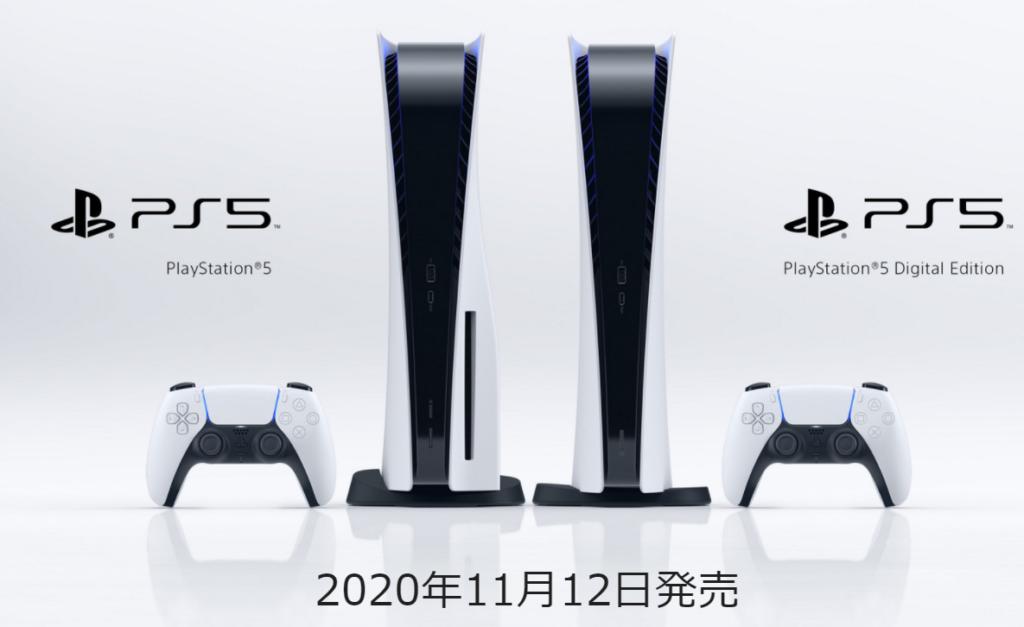 PS5(プレイステーション5)の発売日が決定!