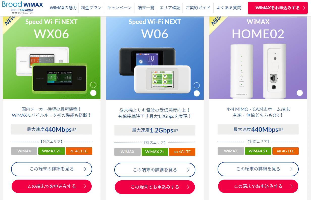 WiMAXの端末を選ぶ