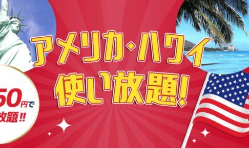 【海外WiFi】jetfi ( ジェットファイ)のサービスが知りたい!口コミや評判を調査!