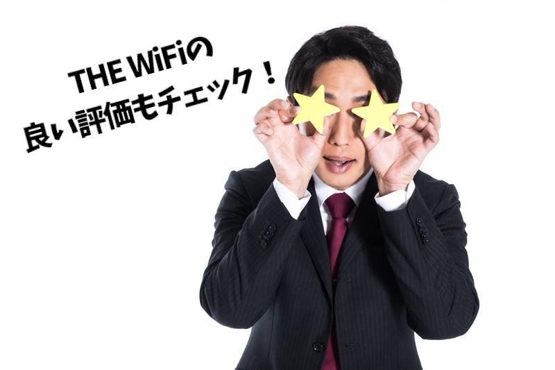 THE WiFiの良い口コミ評判まとめ
