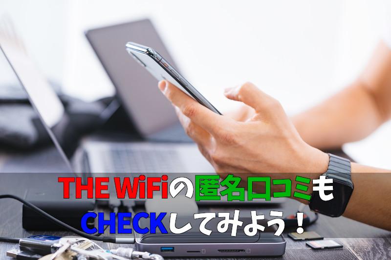 匿名サイトのTHE WiFi口コミ評判