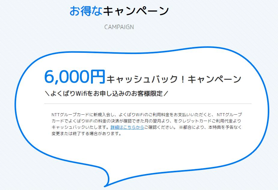 よくばりWiFiキャンペーン③6,000円キャッシュバックキャンペーン