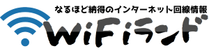 WiFiランド