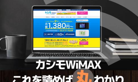 【分かる】カシモWiMAXはこれを読めば丸わかり|料金やキャンペーン、評判や口コミ!