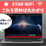 【分かる】STAR WiFiはこれを読めば丸わかり|料金やキャンペーン、評判や口コミ!