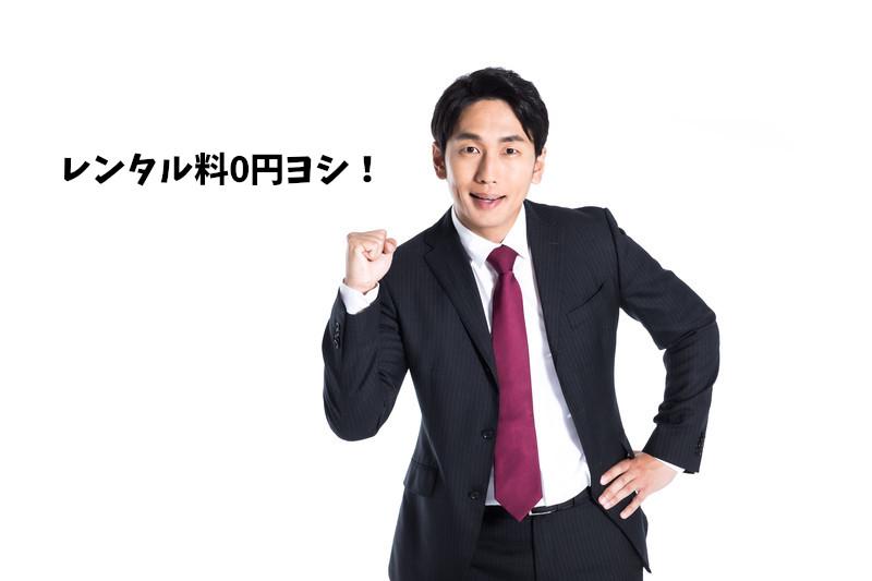 端末価格が0円とは、レンタル料金が0円ということです!
