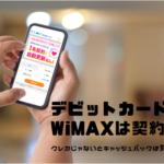 デビットカードでWiMAXは契約できる?クレカじゃないとキャッシュバックは対象外?