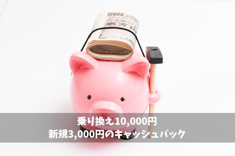 UQモバイルは乗り換え10,000円、新規3,000円のキャッシュバック!