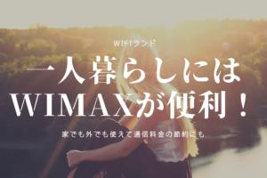 一人暮らしにはWimaxが便利!家でも外でも使えて通信料金の節約にも