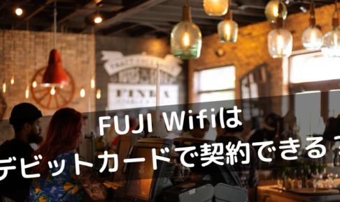 FUJI Wifiはデビットカードで契約できる?クレカ以外で申し込めるWi-Fiはある?