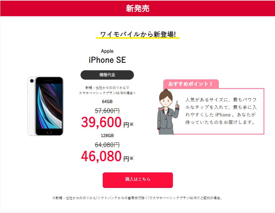 ワイモバイルでは人気のiPhoneSE(2世代)もセットで安く購入することができる