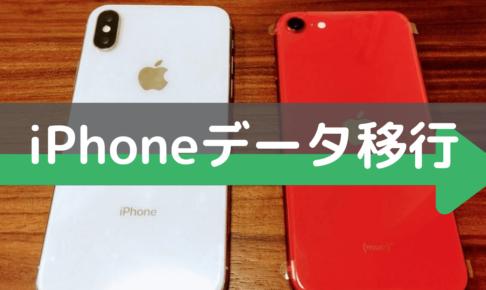 新しいiPhoneにかざすだけでデータ移行!「クイックスタート」の全手順と注意すべきこと