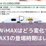 5GでWiMAXはどう変化する? WiMAX3の登場時期はいつ?