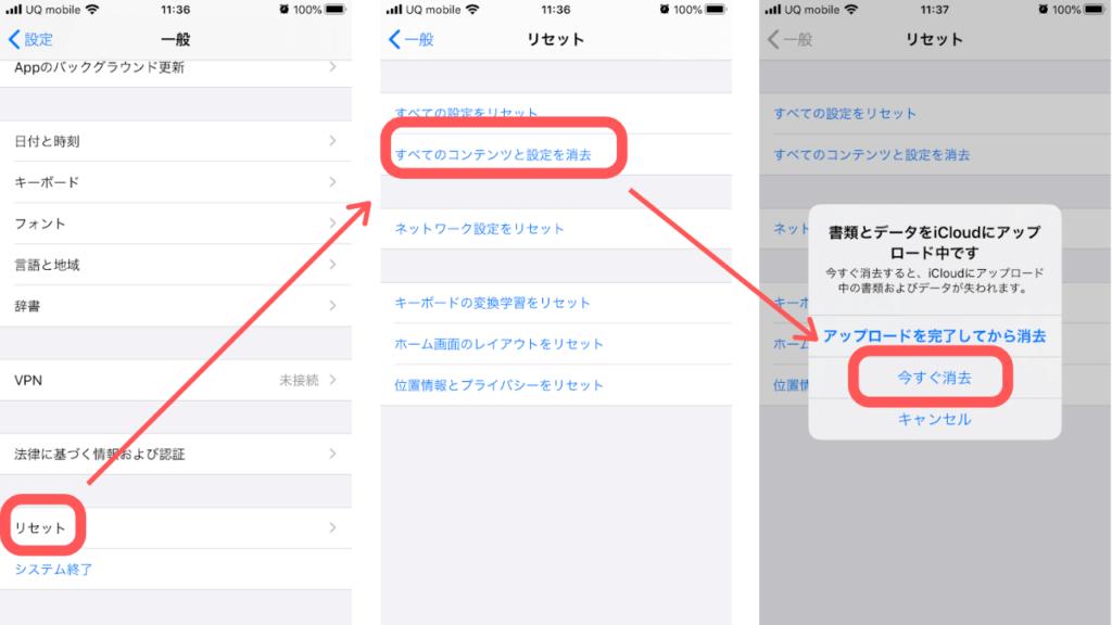 iPhoneの初期化方法