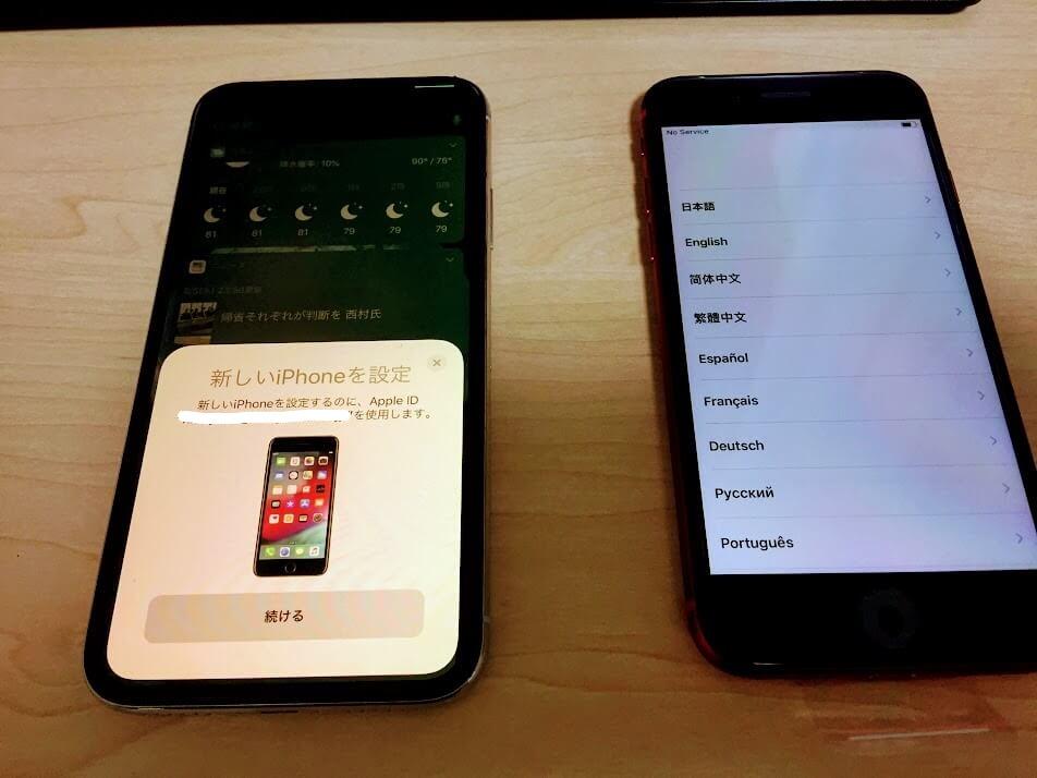 新しいiPhone設定を「続ける」をタップする