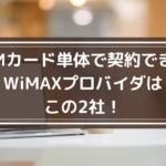 SIMカード単体で契約できる WiMAXプロバイダは この2社!