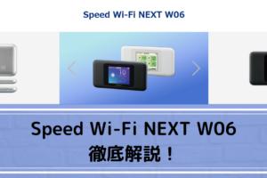 Speed Wi-Fi NEXT W06を徹底解説!最大通信速度から価格や口コミまで紹介