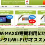 WiMAXの短期利用にはレンタルWi-Fiがオススメ!半年以上の利用ならプロバイダ契約がお得