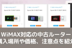 WiMAX対応の 中古ルーターは どこで買う?のコピー