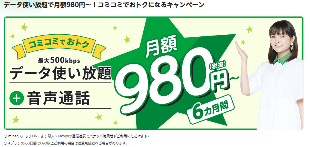 mineo データ使い放題(最大500kbps)6カ月980円/月