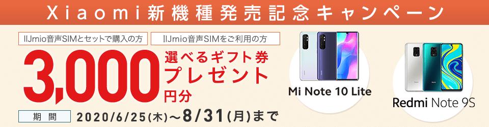 Xiami新機種発売記念キャンペーン3,000円分の選べるギフト券