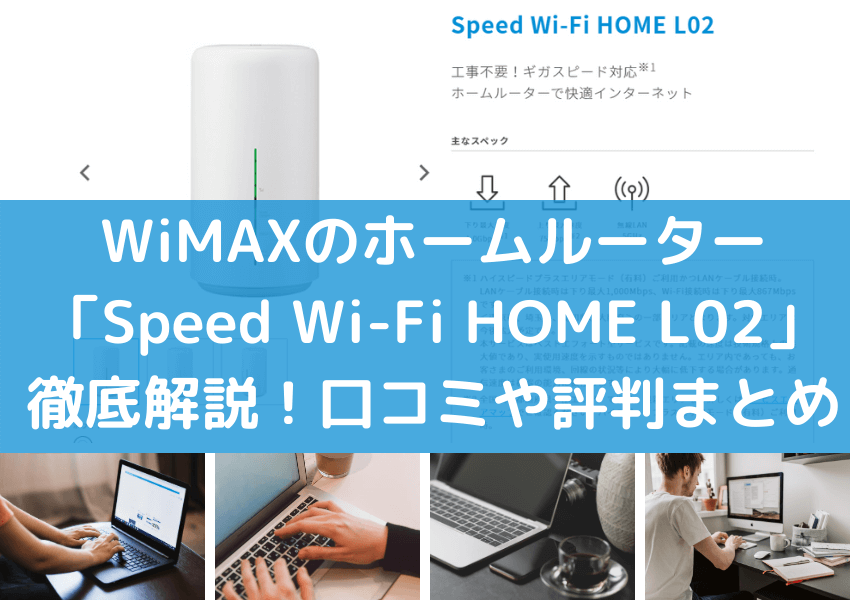 WiMAXのホームルーター「Speed Wi-Fi HOME L02」を徹底解説!口コミや評判まとめ