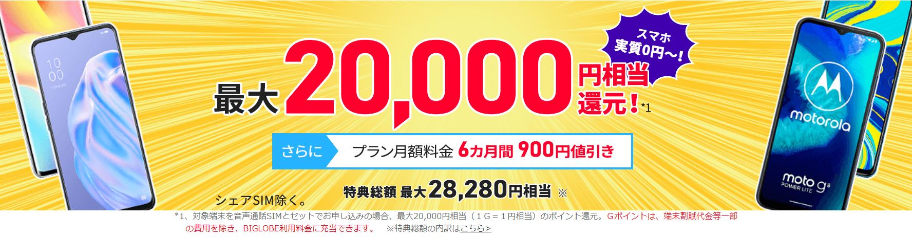 端末セット得点!対象スマホ同時購入20,000円ポイント還元
