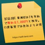 BIGLOBE WiMAXは1年契約で解約金1,000円と格安。とくに口座振替では他社よりお得