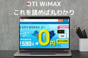 【分かる】DTI WiMAXはこれを読めば丸わかり|料金やキャンペーン、評判や口コミ!