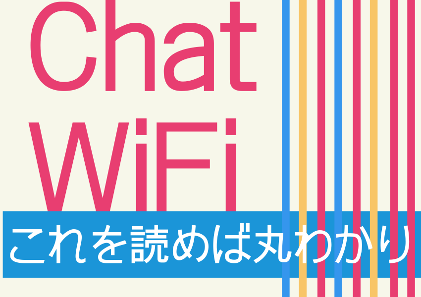 【分かる】Chat WiFiはこれを読めば丸わかり|料金やキャンペーン、評判や口コミ!