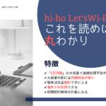 【分かる】hi-ho Let's Wi-Fiはこれを読めば丸わかり|料金やキャンペーン、評判や口コミ!
