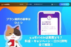 【分かる】y.uモバイルはこれを読めば丸わかり|料金やキャンペーン、評判や口コミ!