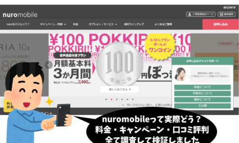【分かる】NUROモバイルはこれを読めば丸わかり|料金やキャンペーン、評判や口コミ!