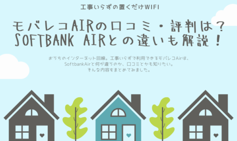 モバレコAirの口コミ・評判は?SoftBank Airとの違いも解説!