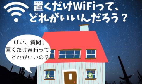置くだけWiFiって何?通信速度や料金、メリット・デメリットを解説!
