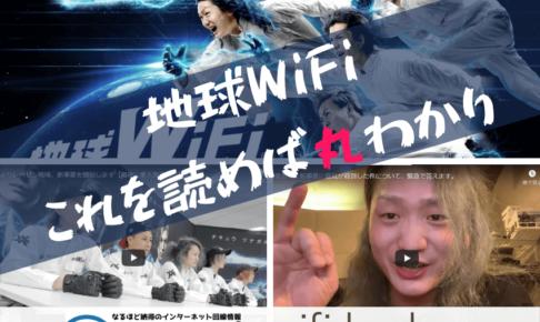 【分かる】地球WiFiはこれを読めば丸わかり|料金やキャンペーン、評判や口コミ!