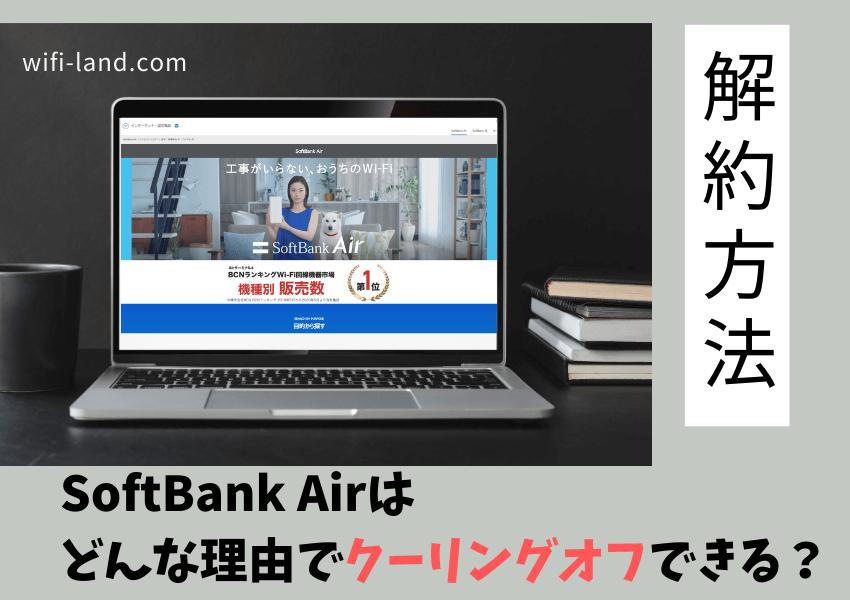SoftBank Airはどんな理由でクーリングオフできる?解約方法を解説