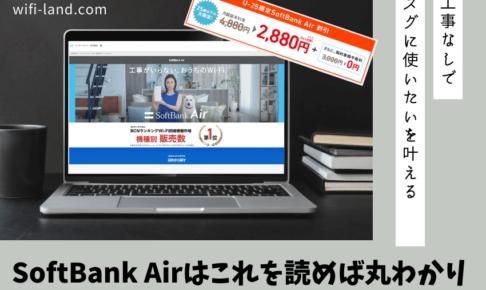 【分かる】SoftBank Airはこれを読めば丸わかり|料金やキャンペーン、評判や口コミ!