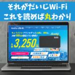 【分かる】それがだいじWi-Fiはこれを読めば丸わかり|料金やキャンペーン、評判や口コミ!