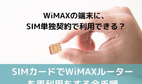 SIMカードでWiMAXルーターを再利用をする全手順