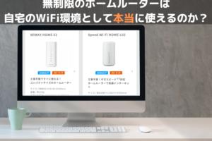 無制限のホームルーターは自宅のWiFi環境として本当に使えるのか?