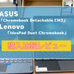 Chromebook購入レビュー