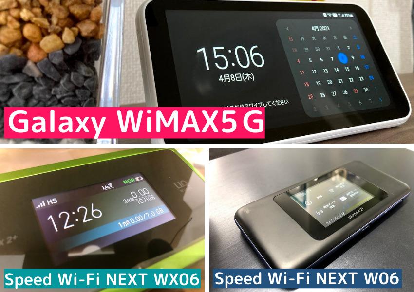 WiMAX端末比較