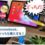 ChromebookとiPadどっち