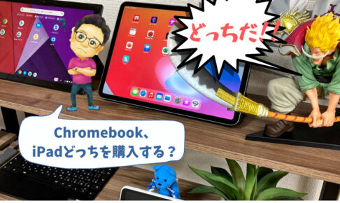 ChromebookとiPadどっち