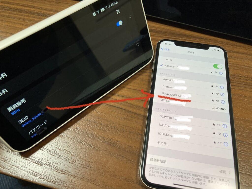 iPhoneにGalaxy 5G Mobile Wi-Fi SCR01の設定する
