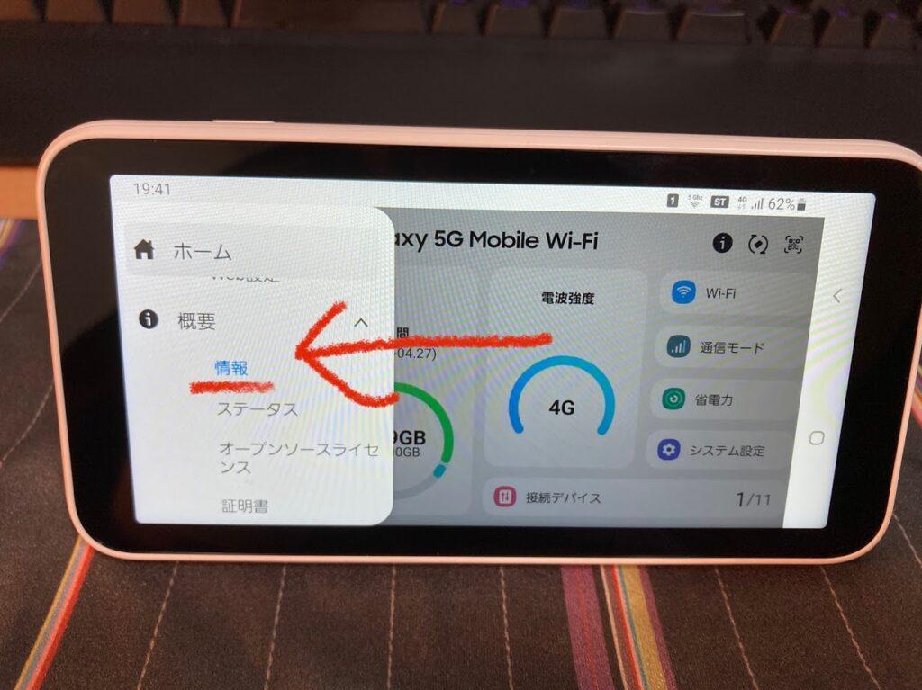 Galaxy5GMobileWi-FiのIMEI情報を調べる