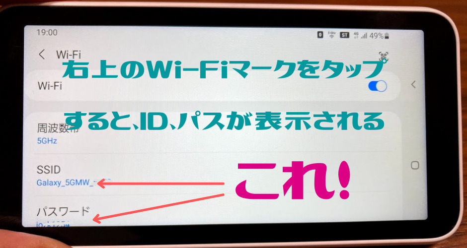WiMAX端末のSSIDとパスワード表示方法